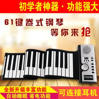 手卷钢琴便携式61键初学者成人折叠软键盘加厚版电子琴加厚专业版