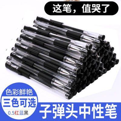 100支装办公用中性笔黑色0.5mm子弹头文具批发水笔 学生用碳素笔