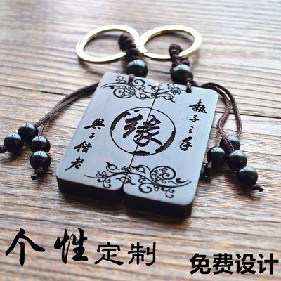 檀木钥匙扣挂件挂坠生日礼物情侣创意刻字礼品送男女友定制抖音