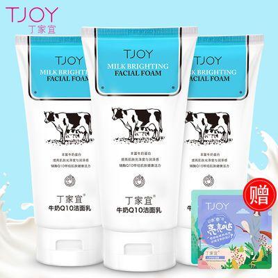 【推荐品牌】丁家宜牛奶洗面奶女学生温和补水保湿氨基酸洁面乳