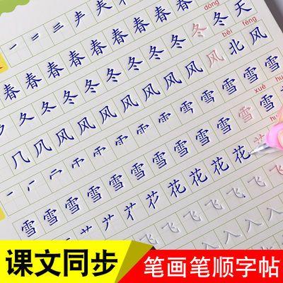新人教版课本同步生字小学生1-2-3年级上下册儿童楷书凹槽练字帖