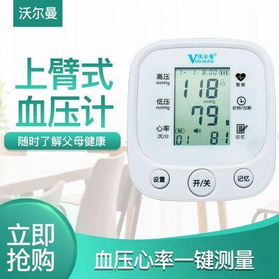 沃尔曼家用医用老人上臂式全自动语音电子量血压计测量仪器测压仪