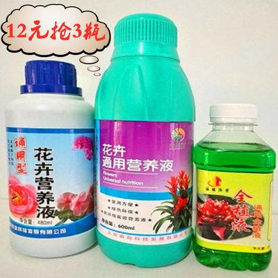营养液花卉植物液体肥水培肥料叶面肥花肥盆栽花盆有机肥复合肥