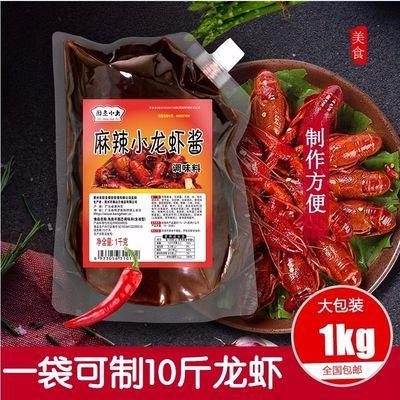 麻辣小龙虾酱家用商用十三香小龙虾调料麻辣小龙虾调料麻辣口味虾