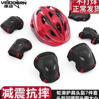 溜冰轮滑鞋儿童护具套装头盔滑板骑自行平衡车防摔运动护膝安全帽