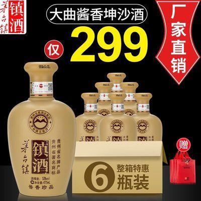 贵州五星酒厂镇酒珍品酱香53度475ml老酒整箱坛装高粱白酒2/6瓶