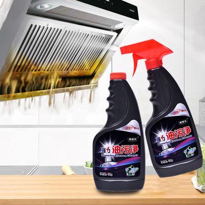 (3秒净)强力油污净厨房油烟机灶台瓷砖地板马桶卫生间除油清洁剂