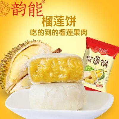 韵能 榴莲饼1500g200g榴莲酥饼传统糕点心休闲无蛋黄早餐饼