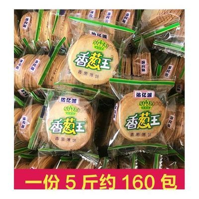 薄脆饼干5斤1斤超薄小包装饼干散装批发香葱咸味饼干零食