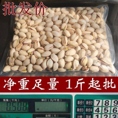 净重批发500g大颗粒开心果1斤5斤原色袋装散装盐焗坚果干果零食