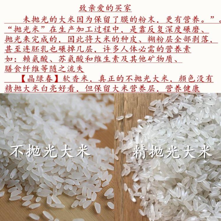 54227-2020年新米丝苗米5斤10斤20斤长粒大米湖北农家米籼米晶绿春-详情图