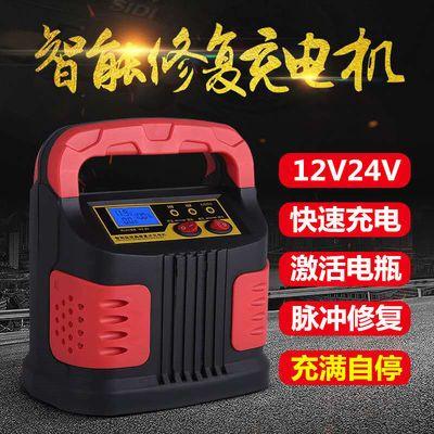 汽车电瓶充电器12v24v大功率纯铜全自动通用型充满自停摩托充电机
