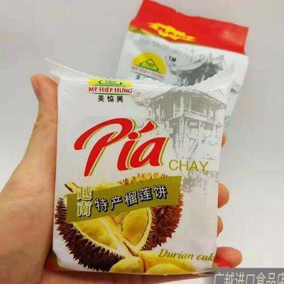 越南美协兴榴莲饼300gx6包年货送礼首选特产传统糕点榴莲酥饼