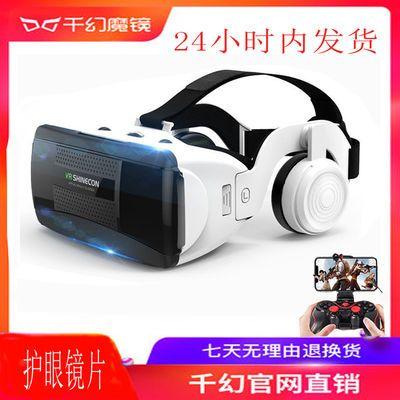 千幻魔镜10代vr眼镜rv虚拟现实4d巨幕观影ar头戴式智能影院头盔