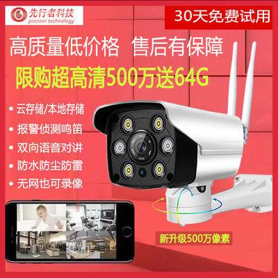室外防水旋转家用监控器手机远程网络无线WIFI夜视高清监控摄像头