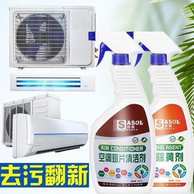空调清洗剂家用外机挂机内机清洁剂翅片除菌家电塑料外壳去黄翻新