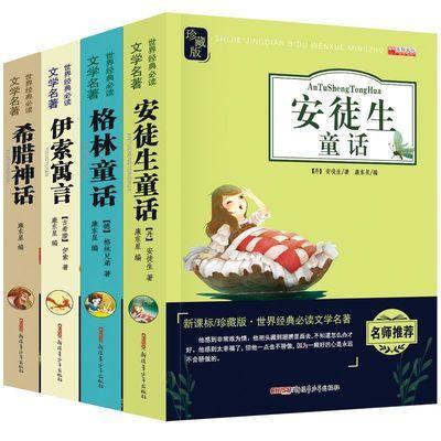 安徒生童话格林童话伊索寓言希腊神话经典文学名著课外书籍阅读物