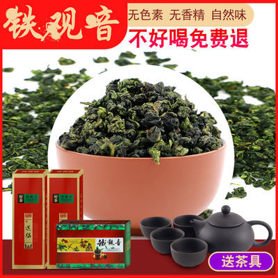 【送茶具】特级安溪铁观音茶叶新茶秋茶福建乌龙茶袋装茶叶礼盒装