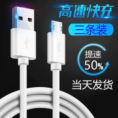【3条特惠装】快充安卓数据线 华为vivo红小米oppo手机适用充电线