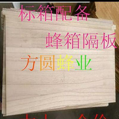 全杉木包边蜂箱大隔板 小隔板 采胶板 副盖 巢框 厚度11厘米