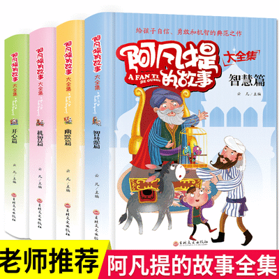 阿凡提的故事大全集 老师推荐书目读物儿童文学童话故事书课外书
