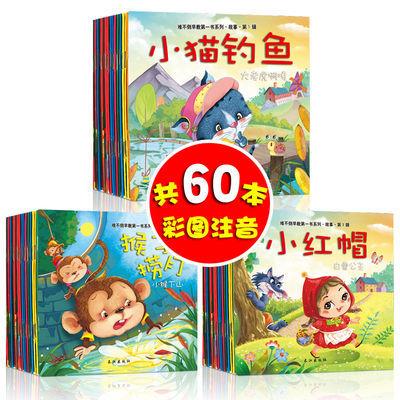 60册幼儿绘本3-6岁儿童书籍宝宝图书早教读物幼儿睡前故事书注音