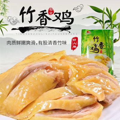 好人缘竹香鸡卤味鸡肉类零食熟食南京特产烧鸡咸水盐水鸡400g包邮【2月27日发完】