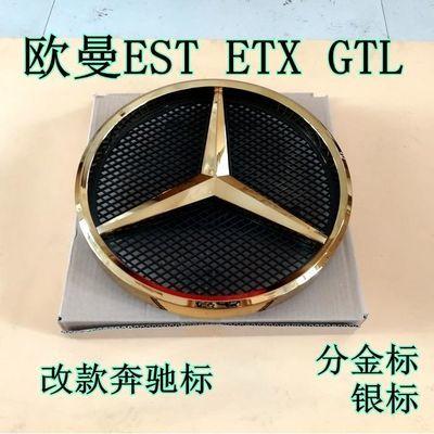福田欧曼ETX汽车标志GTL面板标志 ETX奔驰标 欧曼EST前脸圆标车标