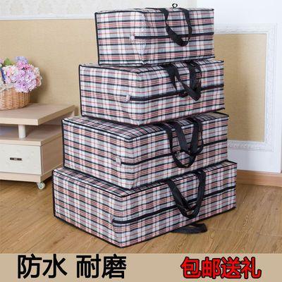 淘祁装东西回家的行李袋子打包衣服被子用的搬家袋卡通塑料编织