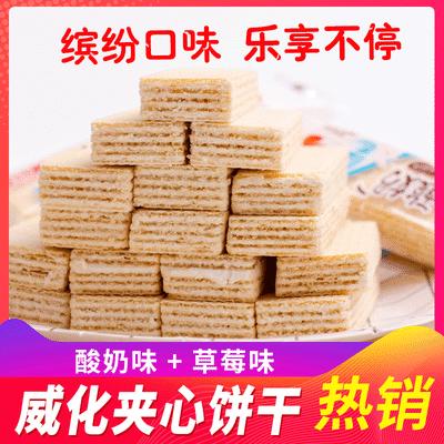【5斤实惠】小酸奶果味威化饼干小包办公休闲孕妇儿童零食6包-5斤