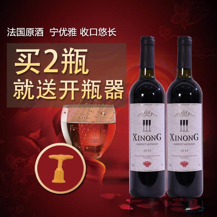 法国原酒进口红酒双支装 希侬干红葡萄酒赤霞珠两瓶装750ml*2