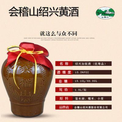 3斤装会稽山原厂半干型黄酒 陶坛绍兴特产礼盒单瓶坛装加饭酒1.5L