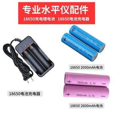 12线绿光水平仪电池红外线投线仪电池激光贴地仪电池充电器