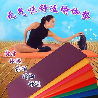瑜伽垫垫海绵环保垫跳舞垫地垫仰卧起坐垫舞蹈练功彩色的包邮