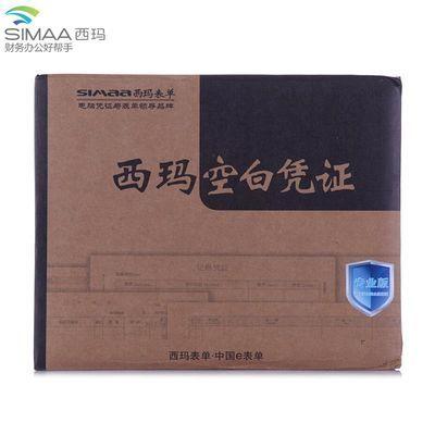 西玛用友发票版激光空白凭证纸240*140mm通用80g打印纸 SJ500110