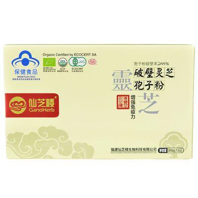 仙芝楼 破壁灵芝孢子粉胶1000mg/袋*16袋/盒 增强免疫力