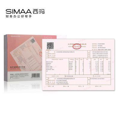 【500张】西玛电子发票专用打印纸A5尺寸增值税 210*150 DZP201B