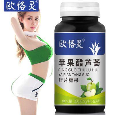 【官方正品】欧恪灵苹果醋芦荟可搭燃脂排油腿大肚子茶咖啡产品