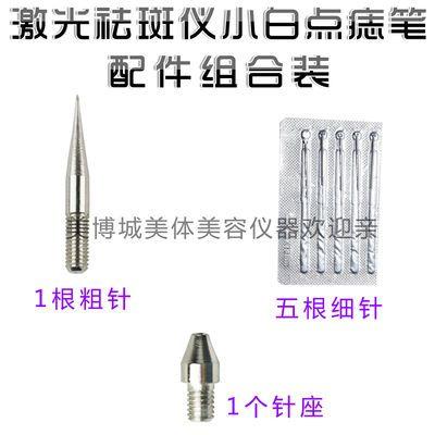 激光祛斑仪扫斑针洗纹身机器大针点痣笔点斑针头去痣神器点痦子针