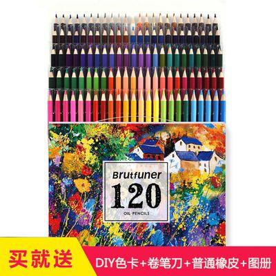 48/72/120/160色油性150色水溶性彩铅专业素描绘画填色笔彩色铅笔