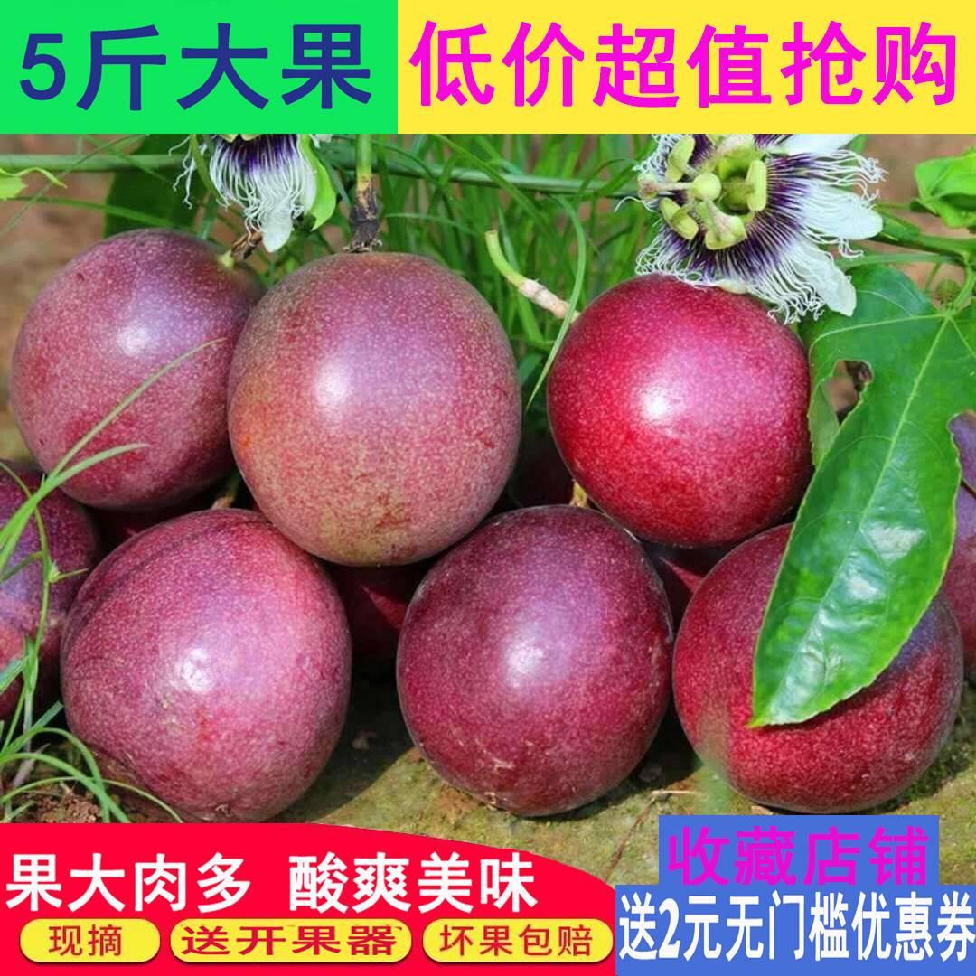 【送开果器】广西百香果大果5斤3斤2斤 40-90克新鲜水果 酸甜多汁_2