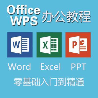 自学Office办公Word/Excel/PPT视频教程电子版函数零基础表格制作