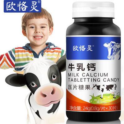 欧恪灵牛乳钙片 儿童青少年补钙腰疼腿疼抗腿抽筋高钙成长搭档