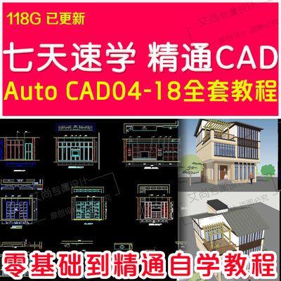 AutoCAD视频教程CAD2016/2014/2012全套2010/2007基础入门教程