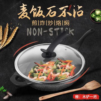 韩国麦饭石不粘锅无油烟炒锅电磁炉燃气通用型炒菜锅32CM锅具
