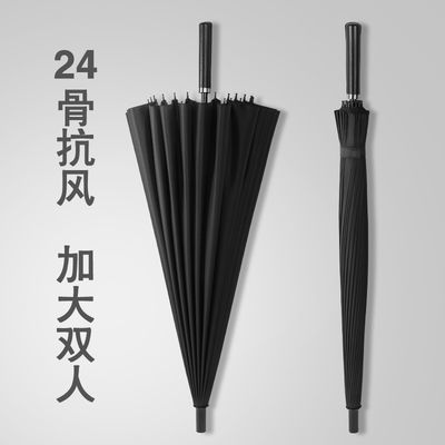 24骨晴雨伞学生超大号长柄伞男女加固抗风黑色直杆自动商务伞双人
