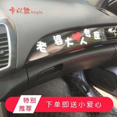 车内贴纸宝贝老婆专用座车贴可爱小仙女女朋友专座 驾驶提醒车贴