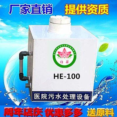 牙科口腔宠物诊所医疗小型医院污水处理设备消毒器二氧化氯发生器