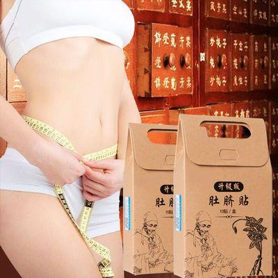 【品牌美体瘦身】升级版正品中药磁石肚脐贴 減肥瘦身 瘦大肚子贴