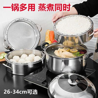 节能无孔蒸饭蒸锅不锈钢实心复底汤锅不串味三四五层家用锅电磁炉